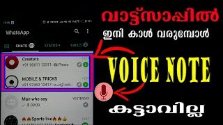 AMAZING AND VALUABLE    WHATSAPP FEATURE  !!! 2018  (MOBILE & TRICKS) MALAYALAM