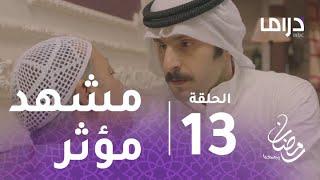 الخافي أعظم - الحلقة 13 - جاسم يلتقي بوسعد في مشهد مؤثر