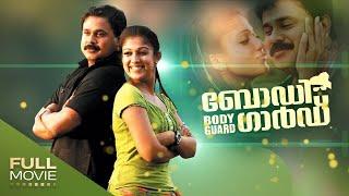 Body Guard Malayalam Full Movie | ബോഡി ഗാർഡ് | Amrita Online Movies | Amrita TV