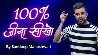 100% Jeena Seekho - By Sandeep Maheshwari