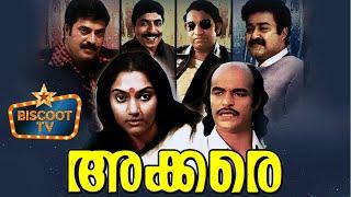 Akkare 1984   Malayalam Full Movie   Malayalam Movie Online    Gopi   Madhavi   Mammootty