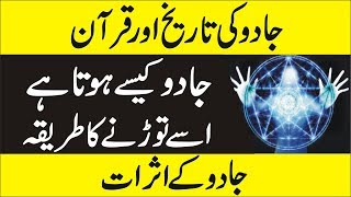 Is Magic Exist - History of Magic & Witchcraft in the Islam - Urdu Documentary of Magic