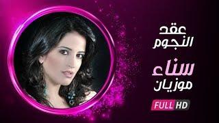 برنامج عُقد النجوم - حلقة الفنانة سناء موزيان وتكشف عن كل الاسرار والعُقد في حياتها الشخصية