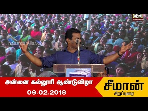 Xxx Mp4 09 02 2018 அன்னை கல்லூரி ஆண்டுவிழா சீமான் சிறப்புரை Seeman Speech Annai College Kumbakonam 2018 3gp Sex