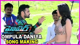 Hyper Movie Making Video - Ompula Dhaniya Song |  Ram Pothineni | Rashi Khanna
