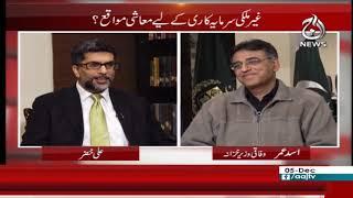 Asad Umar Exclusive Interview | Aaj Exclusive | 5 December 2018 | Aaj News