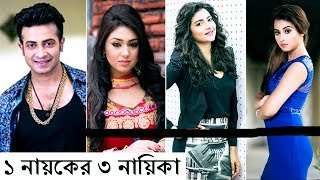 Bangla Eid Movie 2017 । ১ নায়ক ৩ নায়িকা | শাকিব অপু বুবলি শুভশ্রী | Shakib khan Subhashree Apu Bubly