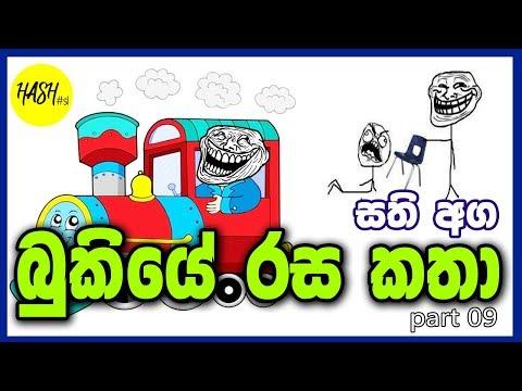 Xxx Mp4 Bukiye Rasa Katha Part 9 Best Sinhala Facebook Post FB Post Sri Lanka 3gp Sex