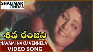 Sivaranjani Movie || Navami Naku Vennela Video Song || Jayasudha, Hari Prasad || Shalimarcinema