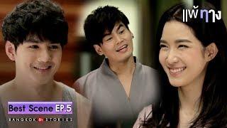 "Best Scene : อยากจะหลง..ไปบ้านนี้ เสปกครบ!  |  ""Bangkok รัก Stories"" ตอน แพ้ทาง  EP.5"