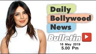 Bollywood News | Bollywood News Latest | Bollywood News Hindi | Priyanka Chopra | 16 May 2019 | 5 PM
