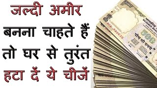 वास्तु दोष टिप्स how to make and save money fast from home in hindi easy ways online quick extra