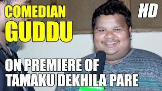 Comedian Guddu on Premiere of Tamaku Dekhila Pare Odia Movie