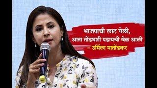 Urmila Matondkar On Battle With BJP Gopal Shetty In Lok Sabha Election 2019