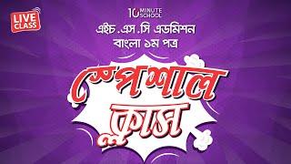 বাংলা ১ম পত্র - স্পেশাল ক্লাস