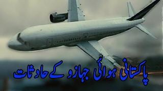 Pakistan Plane Crash Documentary Pakistani Hawai Jahazon Ke Hadsaat