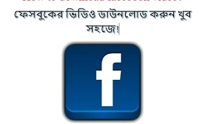 How to download facebook videos without any software (Bangla tutorial)