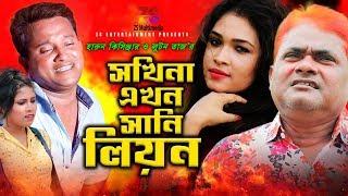 সখিনা এখন সানি লিওন | Sokhina Ekhon Sunny Leone | Harun Kisinger | Luton Taj | Bangla Comedy 2019