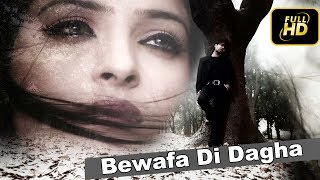 Bewafa Di Dagha | Full HD Music Video | Break Up Song | New HD Love Song 2017