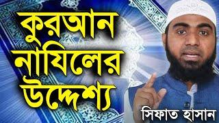Bangla Waz Quran Naziler Uddessho by Sifat Hasan | Jumar Khutba | Free Bangla Waz