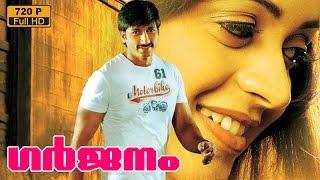 Garjanam (ഗർജ്ജനം) malayalam full movie | Malayalam full movie | 2015 malayalam dubbed movie