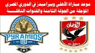 موعد مباراة الاهلي وبيراميدز في الدوري المصري والقنوات الناقلة