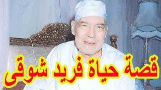 السيرة الذاتية  فريد شوقي - قصة حياة المشاهير
