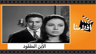 الفيلم العربي - الأبن المفقود - بطولة امال فريد وحسين رياض واحمد رمزى