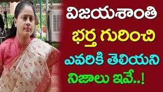VijayaShanthi Husband Personal Details | Vijayashanti Revealed Facts About Her Life | Friday Poster