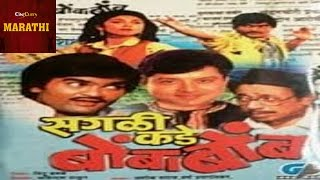 Saglikade Bombabomb |  Marathi Comedy Movie | Ashok Saraf, Prashant Damle,Varsha Usgaonkar