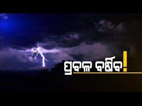Xxx Mp4 IMD Predicts Heavy Rain Fall In Odisha For Next 3 Days 3gp Sex