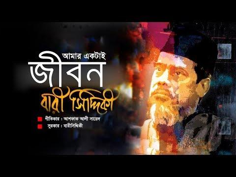Xxx Mp4 Amar Ektai Jibon । আমার একটাই জীবন । Bari Siddiqui Audio Lyrical Song। Full HD New Song 2018 3gp Sex
