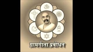 GayaGayaDilFadkeGaya0-गाया गाया दिल फाडके गाया-Rashrasant Tukdoji Maharaj