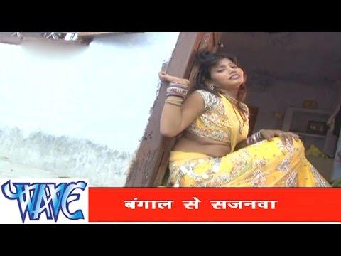 Xxx Mp4 बंगाल से सजनवा Bhojpuri Hit Song Gharwa Aaja Ho Sajanwa Pramod Premi Yadav Hit Song 3gp Sex