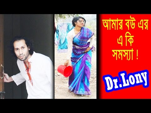 Bangla Funny Deaf People Talking Funny | New Bangla Funny Video | Dr Lony Bangla Fun