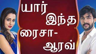 யார் இந்த ஆரவ் - ரைசா?   Bigg Boss Tamil, Who is Raiza Wilson and Aarav?