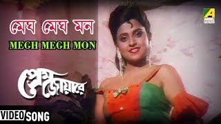 Megh Megh Mon - Bengali Movie Song - Prem Juari - Sadhana Sargam