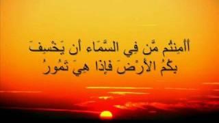 تلاوة رائعة ونادرة لسورة الملك القارئ الشيخ فارس عباد