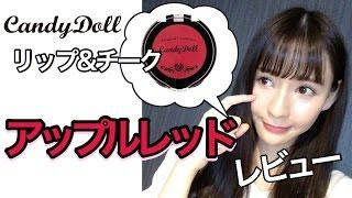 【レビュー】CandyDollリップ&チーク(アップルレッド)