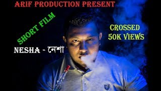 নেশা - Nesha | Bangla Short Film 2017 | Bengali short film by Arifur Rahman
