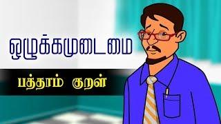 ஒழுக்கமுடைமை பத்தாம் குறள் (Ozhukkamudaimai 10th Kural) | Thirukkural Kathaigal | Tamil Stories