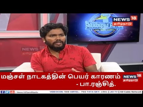 Interview with 'Kaala' Director Pa. Ranjith | Vellum Sol | News18 Tamil Nadu