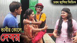 ভাদাইমার ভাবীর কোলে দেবর   Vadaimar Vabir Kole Debor   Tarchera Vadaima   Bangla comedy