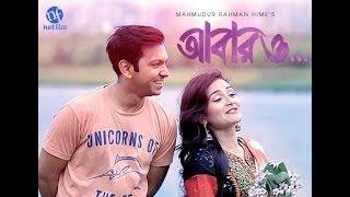 Abaro   Eid Special Drama   Tahsan   Nadia   Bangla Natok