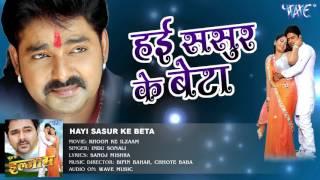 Superhit Songs - Hayi Sasur Ke Beta - Indu Sonali - Khoon Ke Ilzaam - Bhojpuri Hot Songs 2017