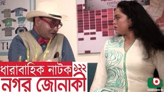 Bangla funny Natok | Nagar Jonaki | EP - 122 | Raisul Islam Asad, Intekhab Dinar, Jenny