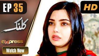 Drama | Kalank - Episode 35 | Express Entertainment Dramas | Rubina Arif, Shahzad Malik, Akbar