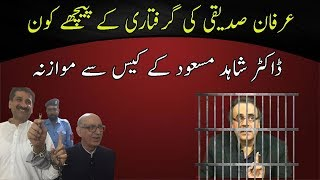 Irfan siddiquie  My Detailed Analysis Of The 3 Possible Scenarios| SUCH TV vol 12