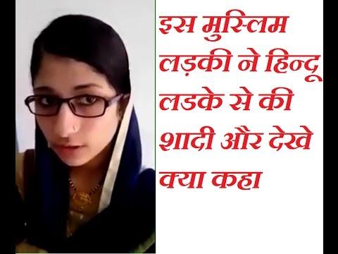 Xxx Mp4 इस मुस्लिम लडकी ने की हिन्दू लडके से शादी और देखे फिर क्या कहा 3gp Sex