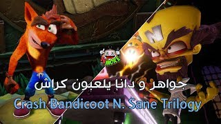 جواهر ودانا يلعبون كراش - Crash Bandicoot N.Sane Trilogy #4